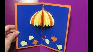 ПОДАРОК ДЛЯ УЧИТЕЛЯ СВОИМИ РУКАМИ. Как сделать Поздравительную 3д открытку ко Дню Учителя