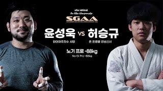[SGAA 노기프로 -88kg] 윤성욱(와이어주짓수 사…
