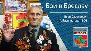 О боях в Бреслау ветеран ВОВ Иван Савельевич Гайдук