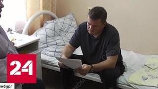 У задержанного мэра Оренбурга нашли более 4,5 миллиона рублей - Россия 24