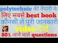 Polytechnic की तैयारी के लिए सबसे Best book कौनसी ले/ पूरी जानकारी | Best Book for Polytechnic Exams