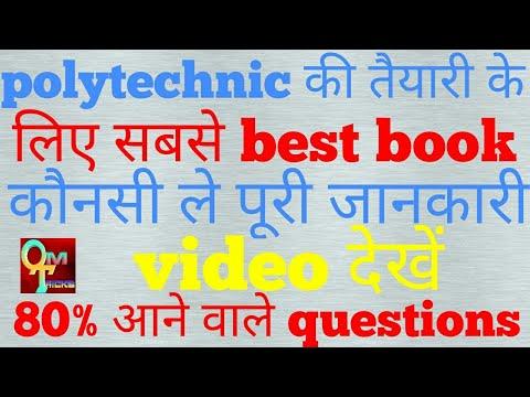 Polytechnic की तैयारी के लिए सबसे Best book कौनसी ले/ पूरी जानकारी   Best  Book for Polytechnic Exams