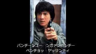 ジャッキー・チェン 「英雄故事」 カタカナ歌詞 (ポリスストーリー主題歌) thumbnail