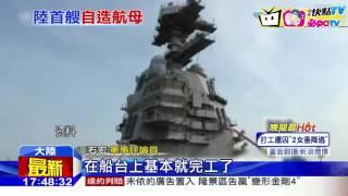 20161028中天新聞 大陸首艘國產航空母艦 主船體合攏