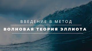 Урок 1. Основы волнового анализа. Движущие волны