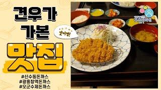 광흥창역 맛집 겉바속촉 돈가스 신수동 오군수제돈까스