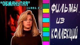 """""""Обманутая"""" (1991 г.) - обзор фильма без спойлеров."""
