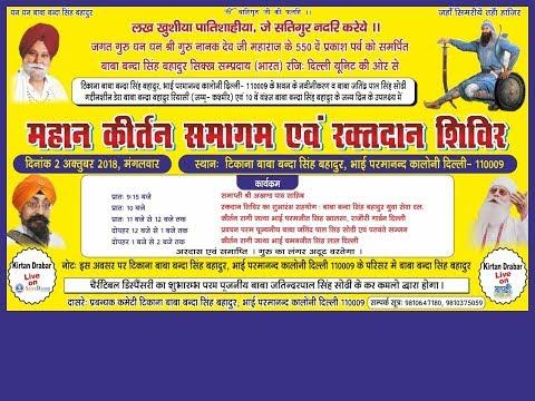 2-October-2018-Gurmat-Kirtan-Samagam-From-Mukharjee-Nagar-Delhi