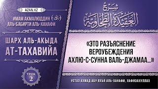Комментарий к «Акыда ат-Тахавийя». Урок 2. ''Это разъяснение вероубеждения Ахлю-с-Сунна валь-Джамаа''