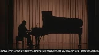 Το Πιάνο - MINIFLAM & MINIFLAM GEL της UNIPHARMA TVC - Τηλεοπτικό σποτ ΜΙΝΙΦΛΑΜ