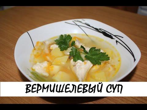 Суп вермишелевый с курицей. Кулинария. Рецепты. Понятно о вкусном.