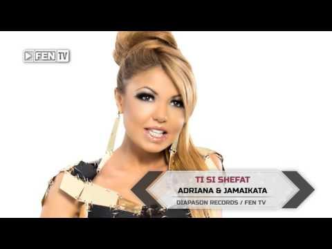 ADRIANA & JAMAIKATA - Ti Si Shefat / АДРИАНА и ДЖАМАЙКАТА - Ти си шефът