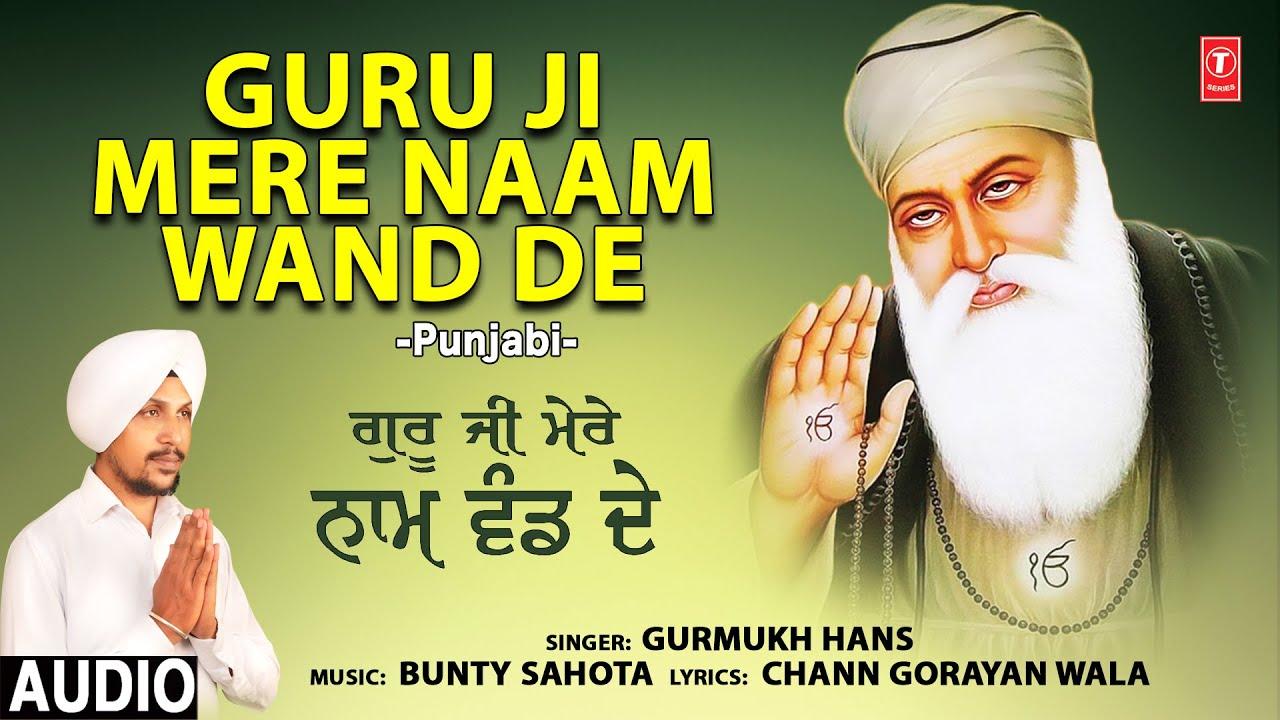 GURU JI MERE NAAM WAND DE I Gurunanak Bhajan I GURMUKH HANS I Full Audio Song