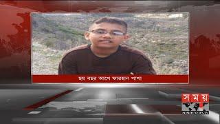 যুক্তরাষ্ট্রে বাংলাদেশি ছাত্রের রহস্যজনক মৃত্যু   USA News   Somoy TV