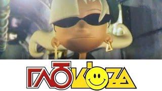 Глюк'oZa (Глюкоза) «Швайне» (клип HQ, 2005)