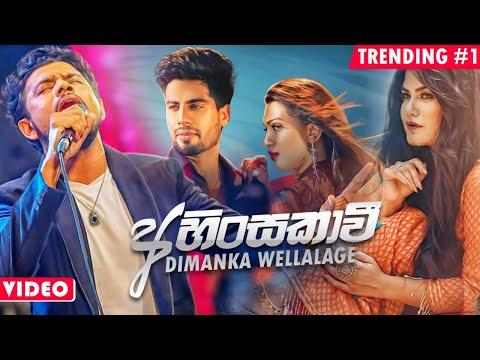 Ahinsakawi (අහිංසකාවී) - Dimanka Wellalage Music Video 2020   Dimanka Wellalage New Songs 2020