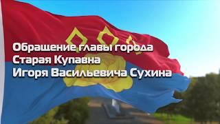 Обращение главы города Старая Купавна