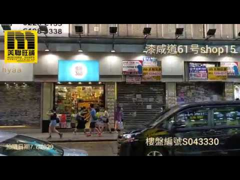 美聯旺舖_尖沙咀漆咸道61 65號地下15號舖 - YouTube