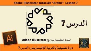 Adobe illustrator الدرس 7 للدورة التطبيقية لبرنامج