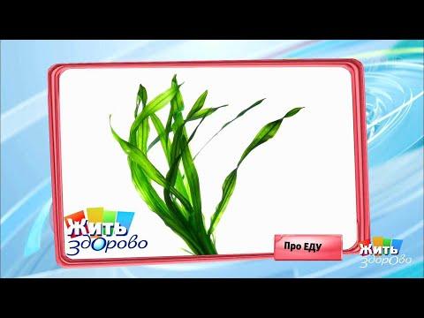 Ламинария или морская капуста. Жить здорово! (15.05.2018)