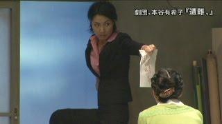 劇団、本谷有希子「遭難、」DVDの予告編です。 ☆このDVDの詳細・購入は...