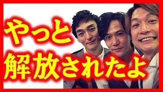 香取慎吾、草彅剛、稲垣吾郎かみしめる自由!! あの~↓のリンクをクリ...