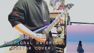 【遠藤ゆりか】 Emotional Daybreak 感情のままに弾いてみた (Guitar Cover)