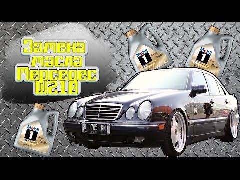 Замена масла Мерседес W210