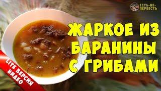 Жаркое из баранины с грибами приготовленное в казане - lite версия | Есть-не-Переесть
