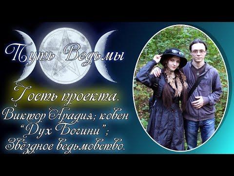 Путь Ведьмы - Гость проекта - Виктор Арадия. Магия Викка #32