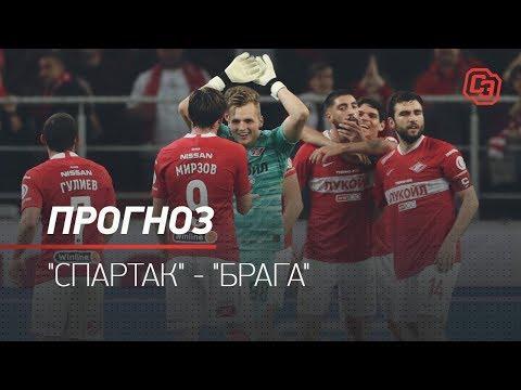 """""""Спартак"""" - """"Брага"""": прогноз на матч"""