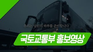 국토교통부 대표 홍보영상