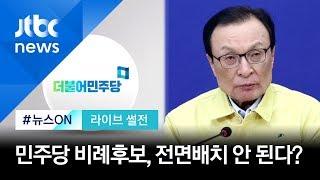 """[라이브썰전 H/L] 민주당 비례 후보 """"앞번호 받아야"""" vs 이해찬 """"수용 불가"""" / JTBC 뉴스ON"""
