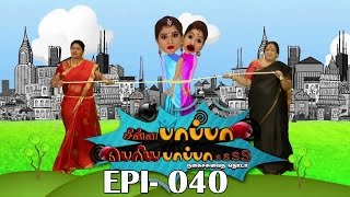 Chinna Papa Periya Papas - Episode - 40-  22/08/2015