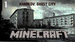 Minecraft - Прохождение карты Kharkov: Ghost City (SSP) - Часть 1
