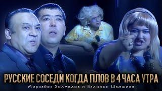 Мирзабек Холмедов и Валижон Шамшиев - Русские соседи когда плов в 4 часа утра