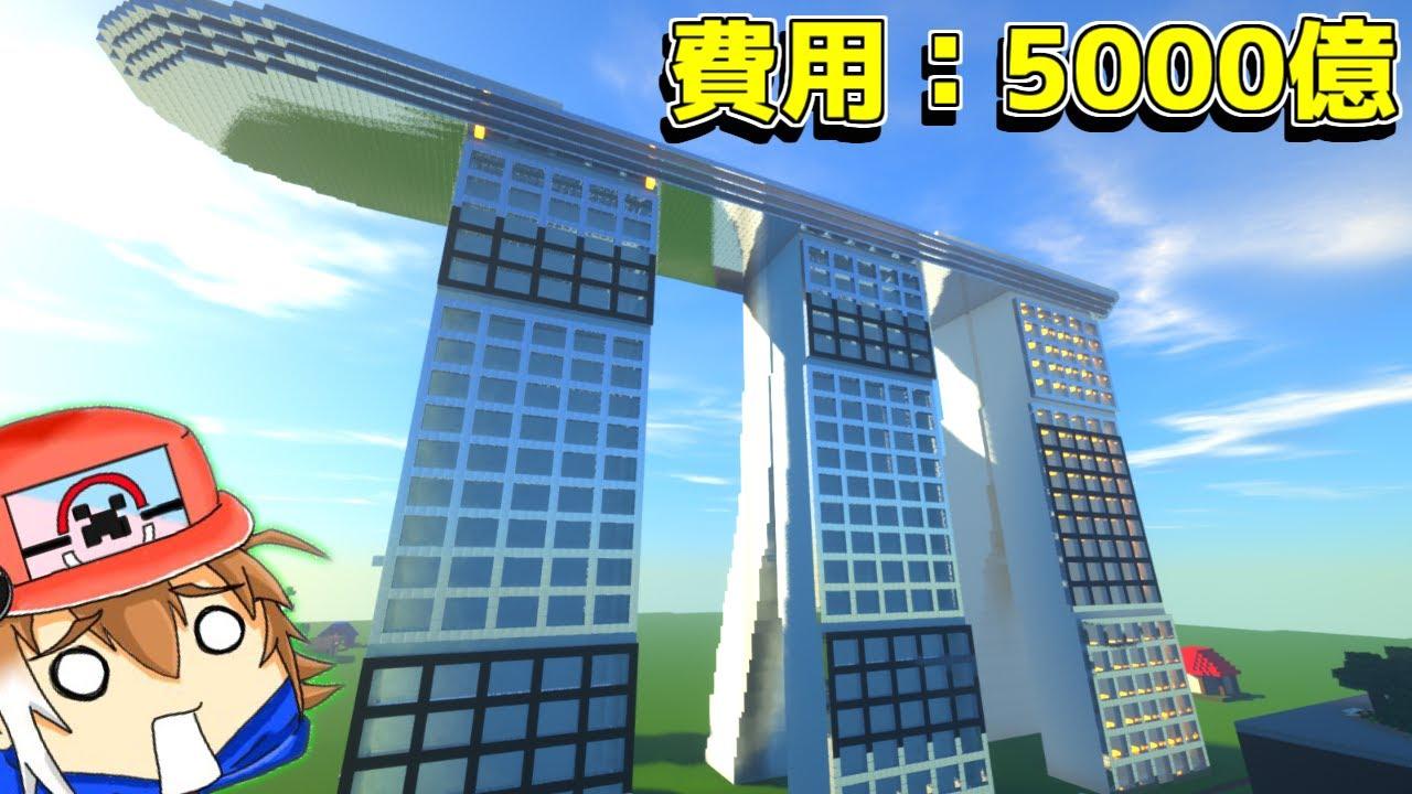 【マイクラ】5000億円で何が建てれる?【ゆっくり実況】