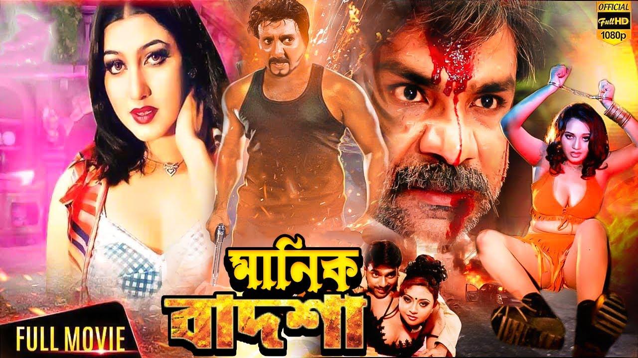 Fighter ( ফাইটার ) Bengali Full Movie | Rubel | Poly | Mehedi | Eka | Ahmed Sharif |@JFI Movies