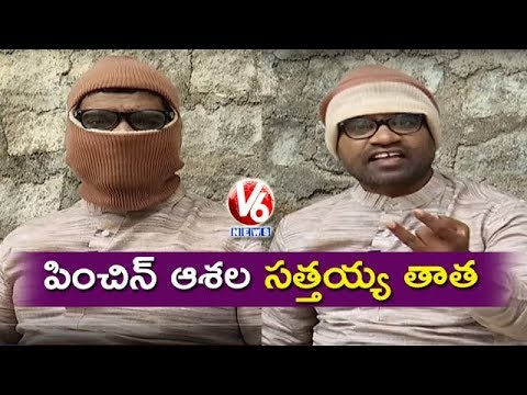 Bithiri Sathi Acts As Old Man | TRS Govt Hikes Pension Amount To Rs 2,016 | Teenmaar News