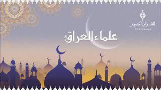 علماء العراق ،،،  ناصر الأحمد -11