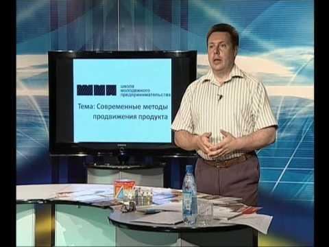 Современные методы продвижения продукта.avi