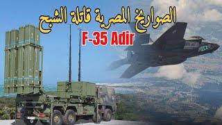 ميزة جبارة فى منظومة الصواريخ المصرية