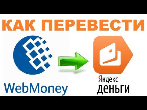 Как перевести деньги с Вебмани на кошелёк Яндекс без привязки / Вывести Webmoney  на Yandex