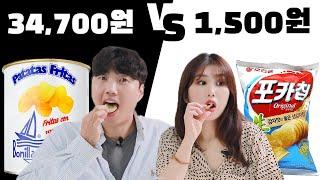 포카칩보다 20배 비싼 감자칩은 더 맛있을까?! [최고…