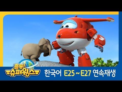 [출동 슈퍼윙스/Super Wings] 25화~27화 연속보기