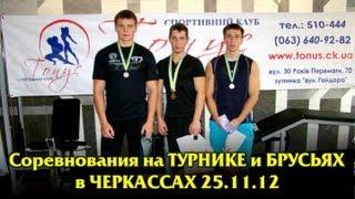 Соревнования на ТУРНИКЕ и БРУСЬЯХ в Черкассах 25.11.12