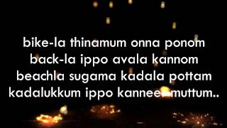 Venam Machan Lyrics Video Song - Oru Kal Oru Kannadi Movie Song Lyrics ᴴᴰ