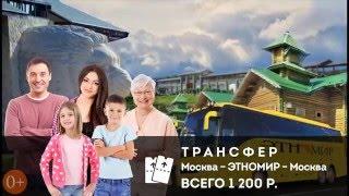 Отдых в выходные: Автобусные туры в ЭТНОМИР
