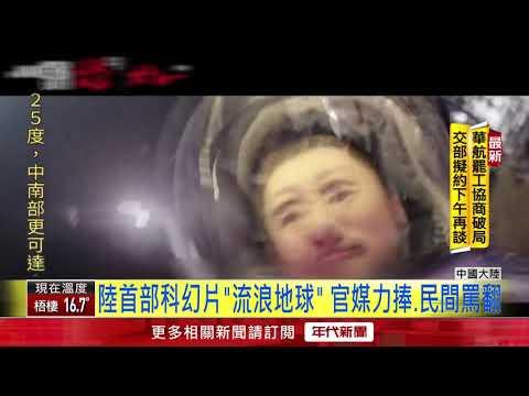 """票根印""""共黨救地球"""" 陸片吸睛票房破92億"""
