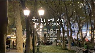 거리에서 (On the streets)/(원곡:고 김광석)/이병현 지휘 - 카메라타남성합창단